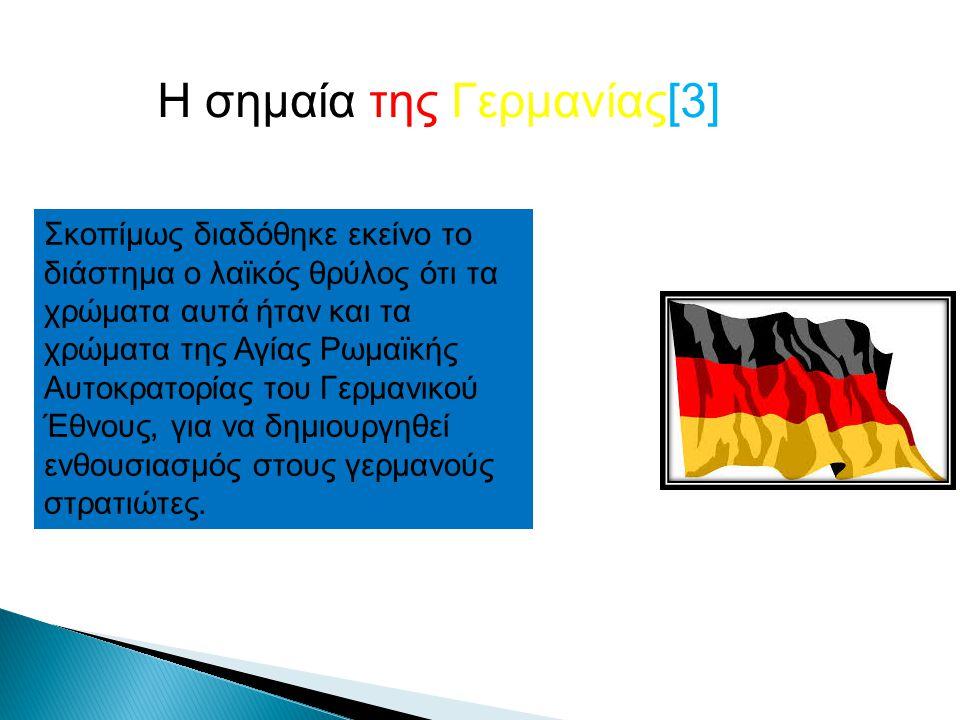 Η σημαία της Γερμανίας[3]